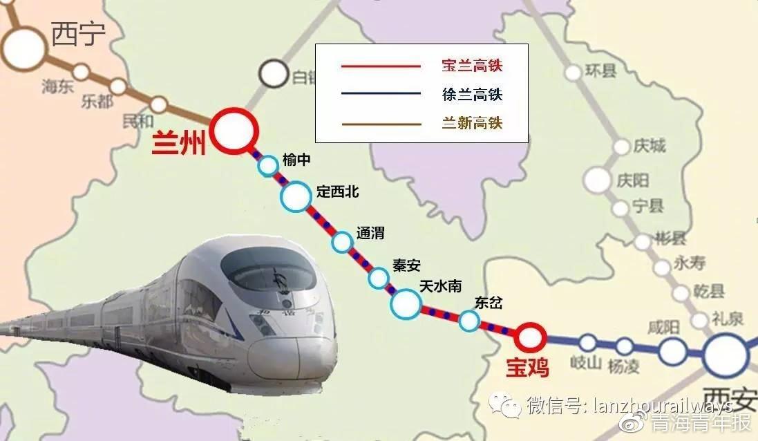 随着宝兰高铁通车 西安去西宁也更加方便!