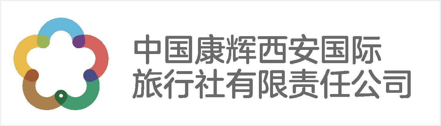西安康辉旅行社公司帐号