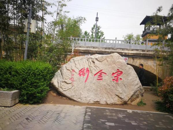 西安康辉旅行社棣花古镇考察旅游--宋金街