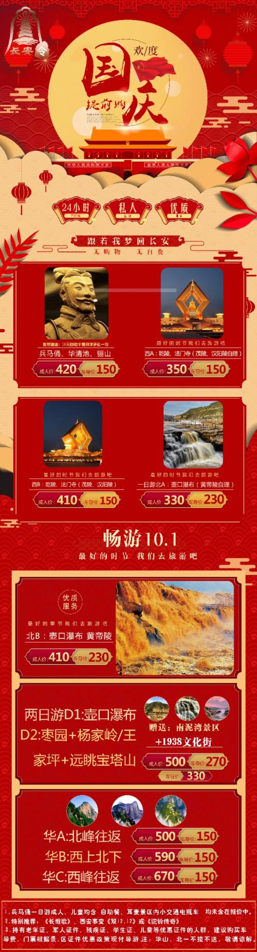 国庆节西安旅游线路