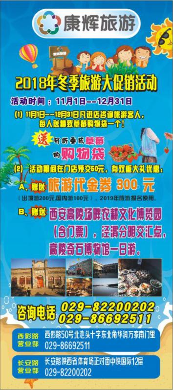 2018年西安康辉旅行社冬季旅游大促销活动