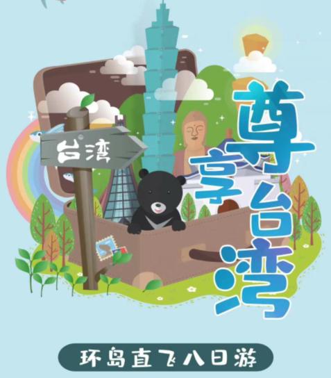 郑州康辉旅行社官网_西安到台湾旅游_线路_报价_自由行-西安康辉旅游网