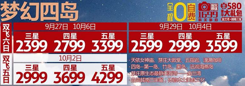 国庆节西安去越南芽庄旅游价格_行程